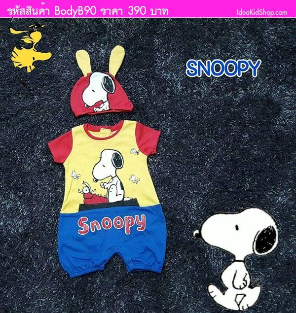 บอดี้สูท ลาย Snoopy พร้อมหมวก