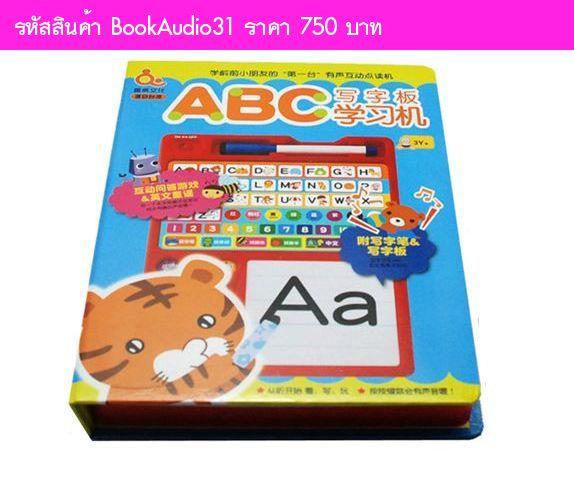 หนังสือเพลง ABC พร้อมหนังสือ