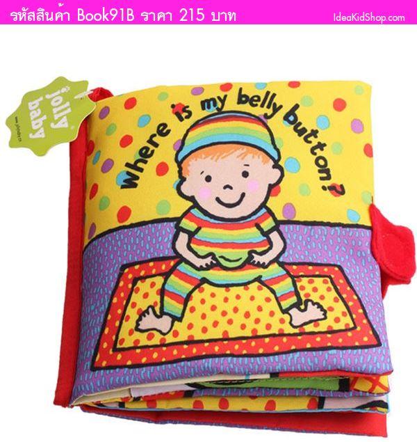 หนังสือผ้าภาษาอังกฤษ Where is my belly button