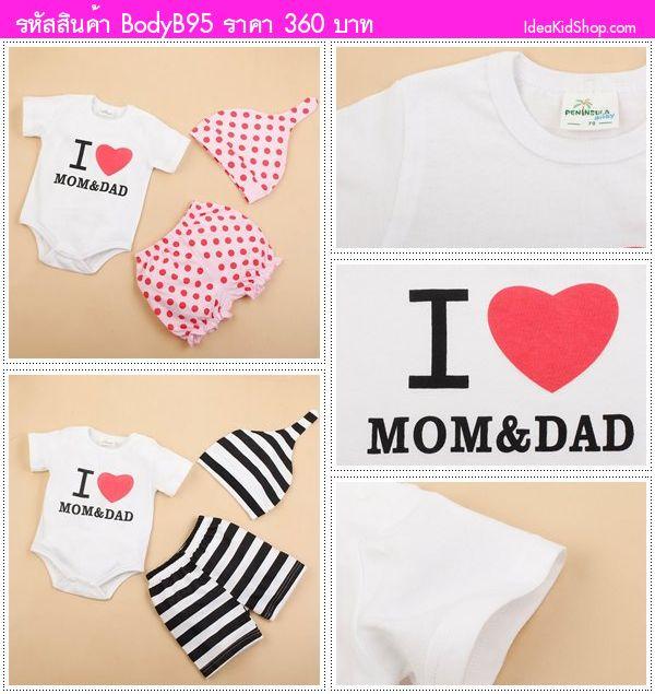 ชุดบอดี้สูท I Love Mom & Dad ผู้หญิง(ได้ 3 ชิ้น)