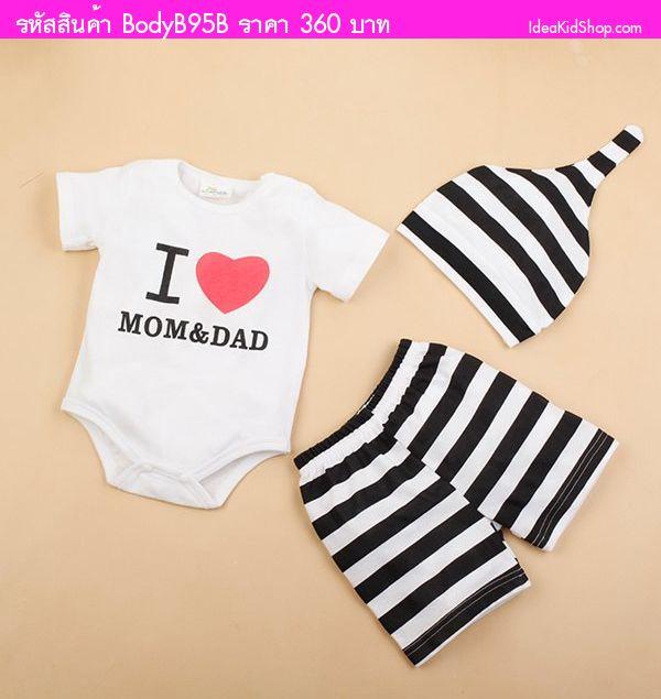ชุดบอดี้สูท I Love Mom & Dad ผู้ชาย(ได้ 3 ชิ้น)