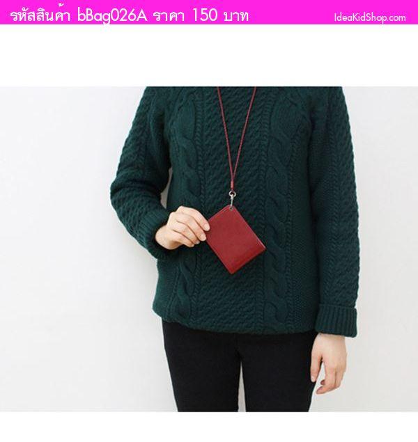 กระเป๋าเงินแบบคล้องคอ NECK CARD WALLET สีแดง