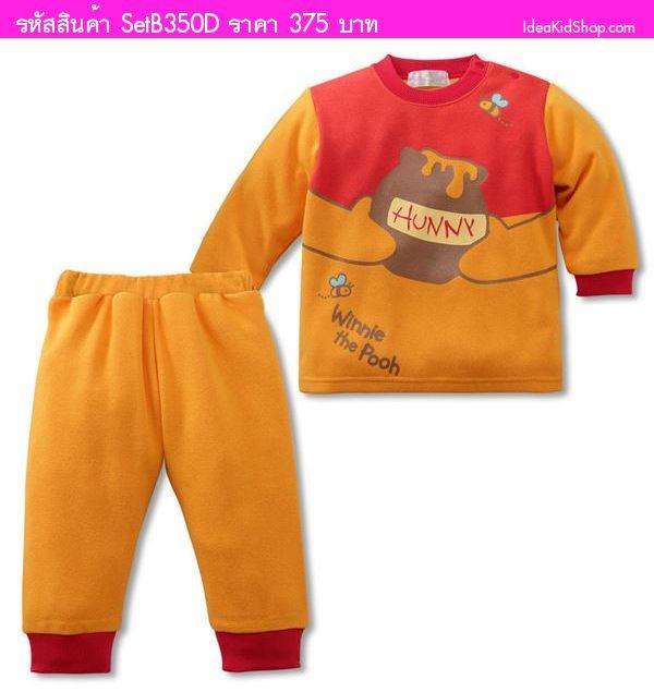ชุดเสื้อกางเกง Winnie the Pooh สีเหลือง