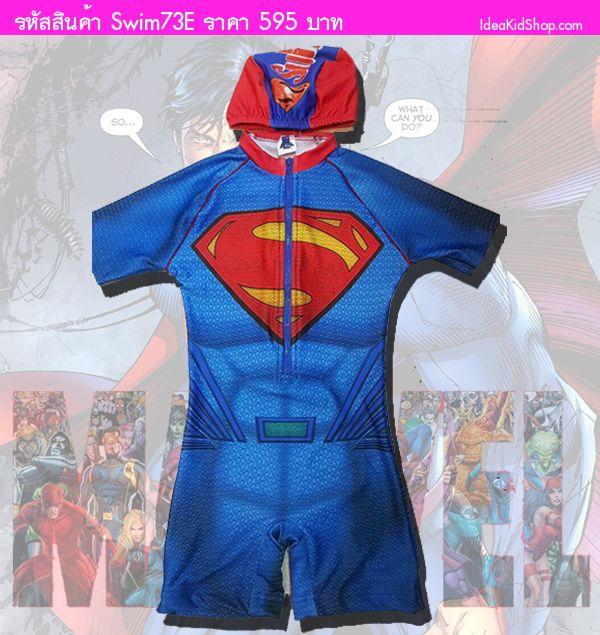 ชุดว่ายน้ำพร้อมหมวก Super man สีฟ้า