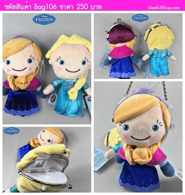 กระเป๋าคล้องมือ เจ้าหญิง Frozen ELSA สีฟ้า
