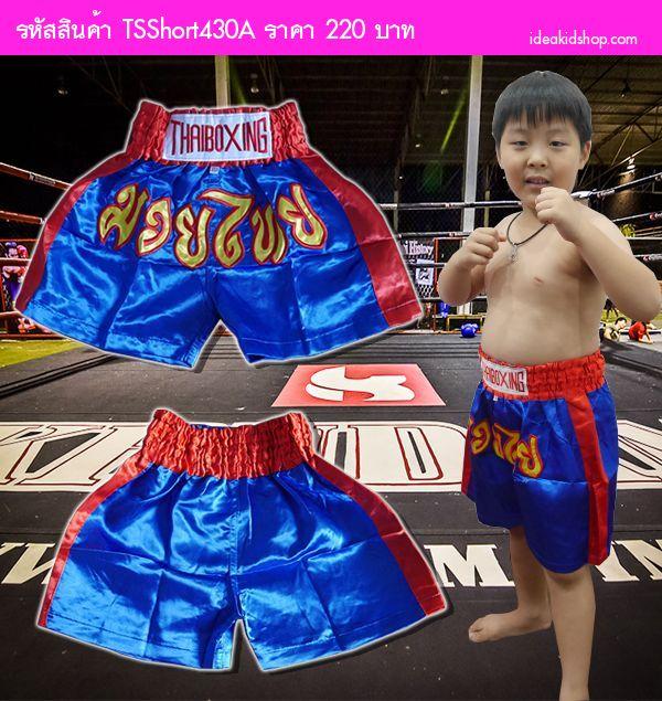 กางเกงมวยไทยเด็ก รุ่นคลาสสิค มุมน้ำเงิน