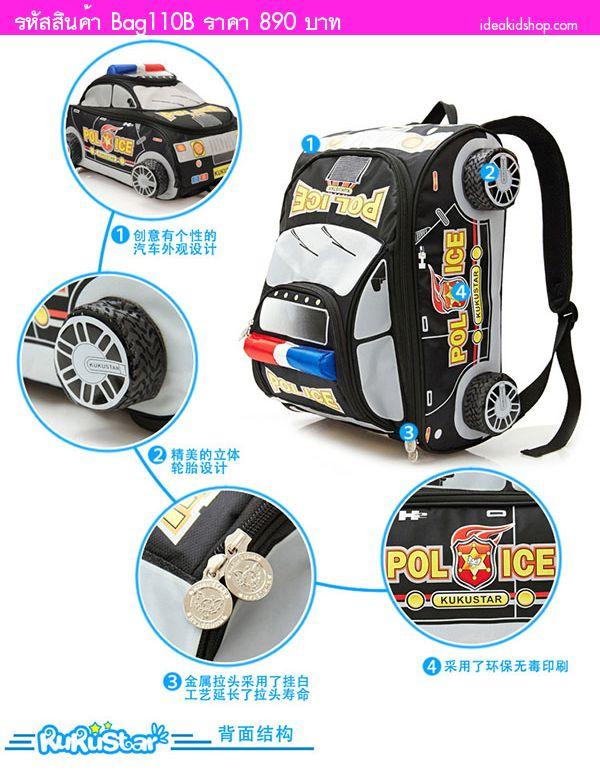 กระเป๋าล้อลาก kukustar รถตำรวจสุดเท่ สีดำ