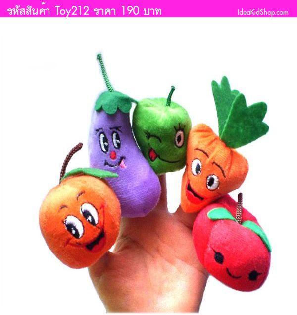ตุ๊กตานิ้ว สวนผักผลไม้หรรษา (แพค 10 ตัว)
