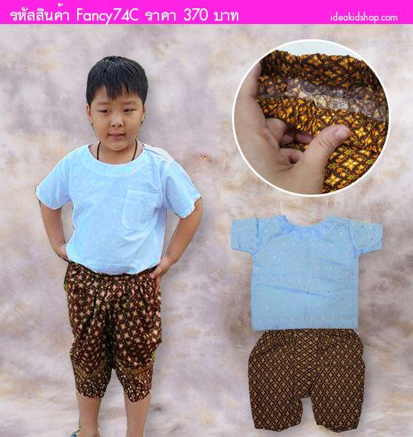 เซตชุดไทย โจงกระเบนกับเสื้อ สีฟ้าน้ำตาล