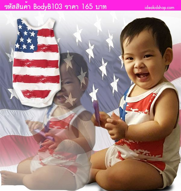 บอดี้สูทเด็กน้อย ลายธงชาติอเมริกัน สีขาว