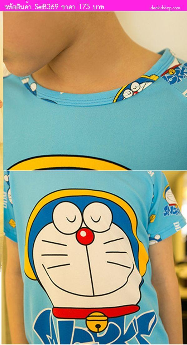 ชุดเสื้อกางเกงหนูน้อย Doraemon ฟังเพลงสีฟ้า