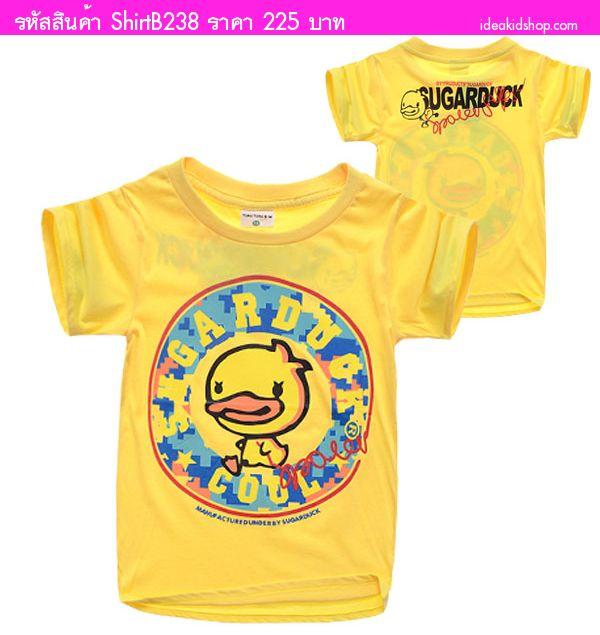 เสื้อยืดเด็ก SUGARDUCK COOL สีเหลือง