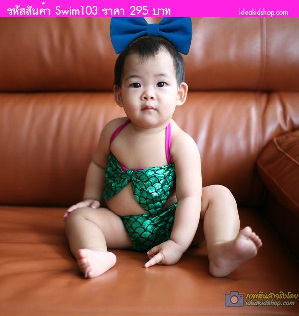 ชุดว่ายน้ำ นางเงือกน้อย Baby Mermaid