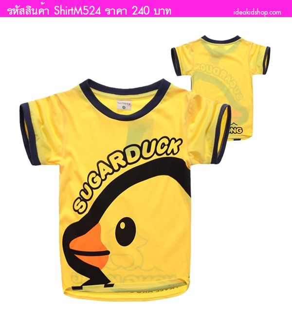 เสื้อยืดเด็ก SUGARDUCK สีเหลือง(เด็กโต)