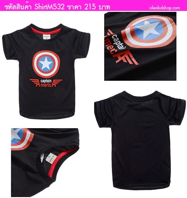 เสื้อยืดเด็ก Captain America Airforce สีดำ(เด็กโต)