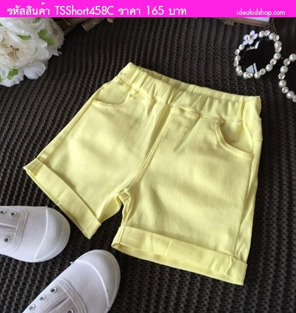 กางเกงขาสั้นเด็ก หนูน้อยวัยโจ๋ สีเหลือง