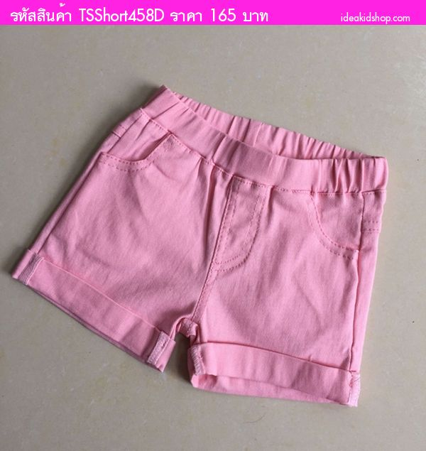 กางเกงขาสั้นเด็ก หนูน้อยวัยโจ๋ สีชมพู