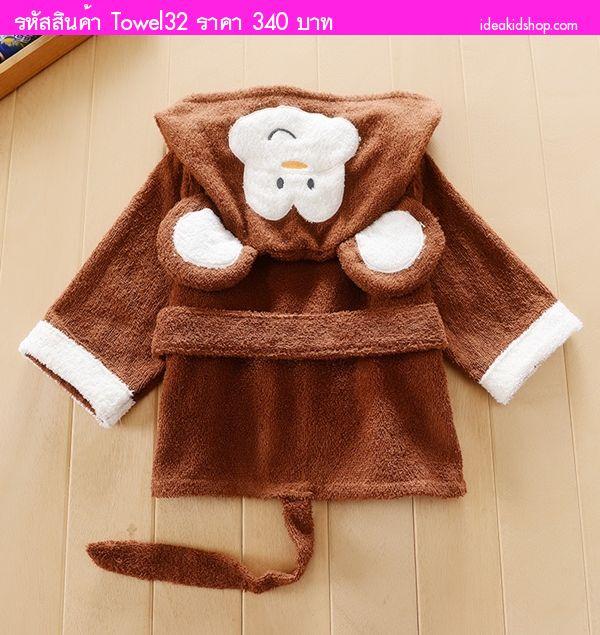 เสื้อคลุมอาบน้ำเด็ก ลิงจ๋อแสนซน สีน้ำตาล