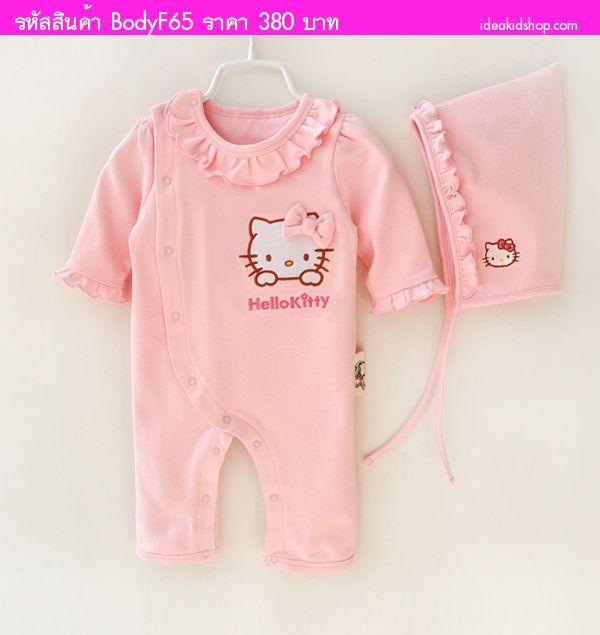 บอดี้สูทเด็ก Hello Kitty พร้อมหมวก สีชมพู