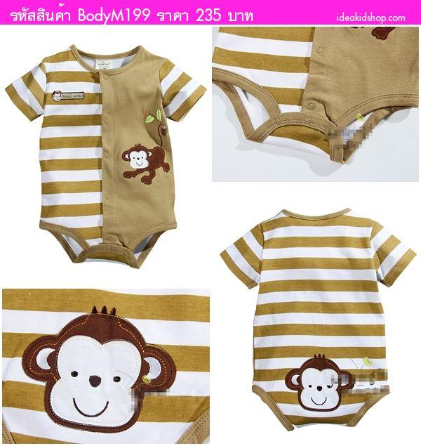 บอดี้สูทเด็ก Happy Monkey สีน้ำตาล