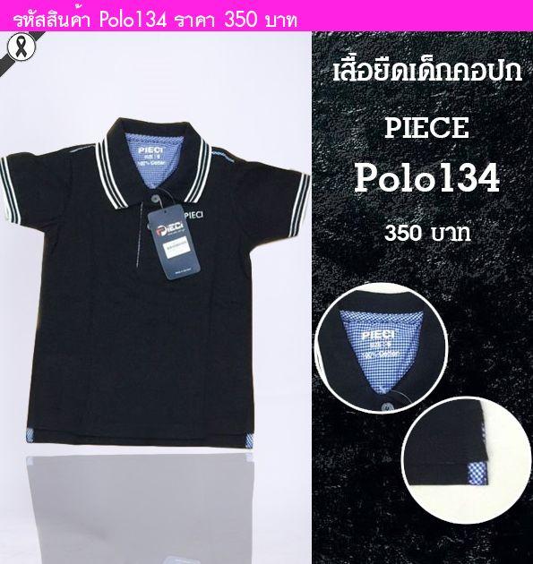 เสื้อโปโลคอปก PIECI สีดำกรม