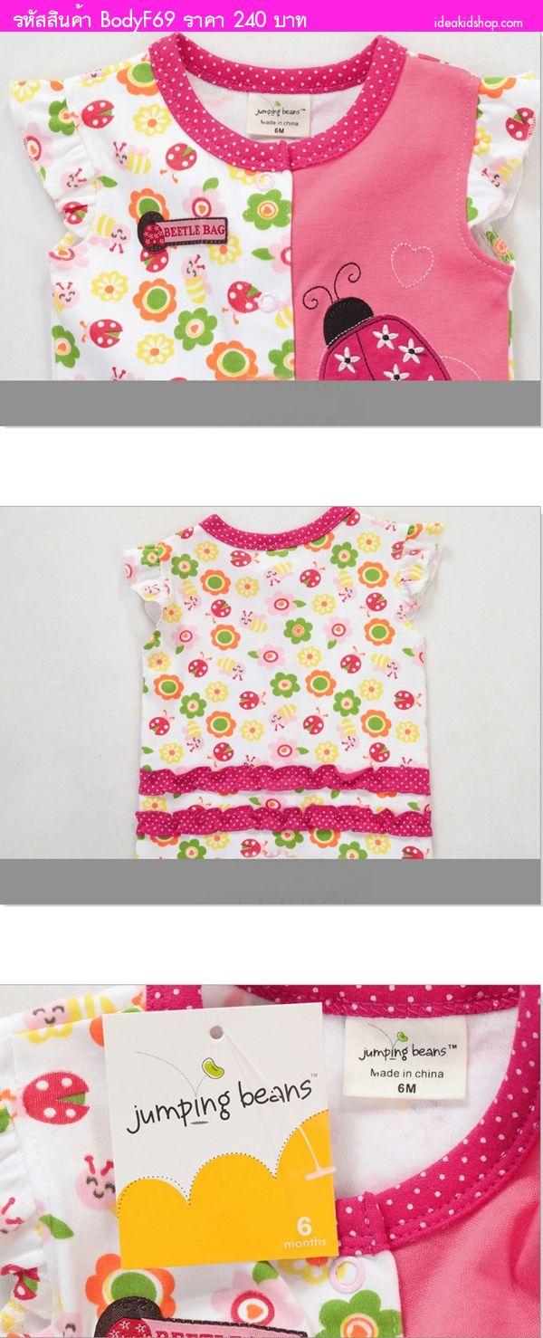 บอดี้สูทเด็กเต่าทองกับดอกไม้ สีชมพู
