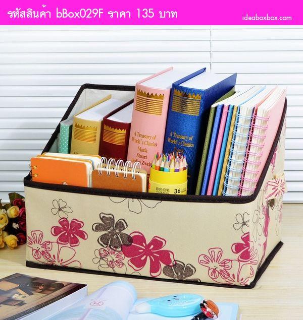 กล่องผ้าใส่ของอเนกประสงค์ติดโบว์ ลายดอกไม้ สีครีม