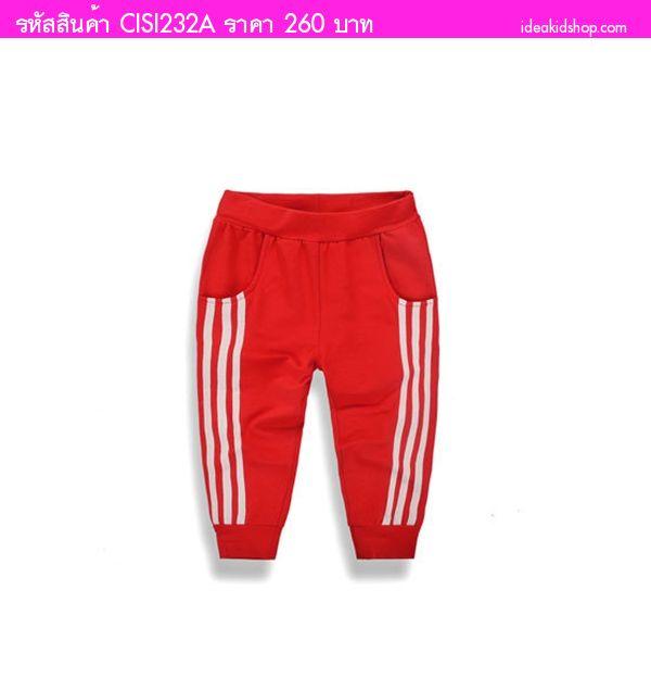 กางเกงวอร์มขายาว สามแถบ สีแดง