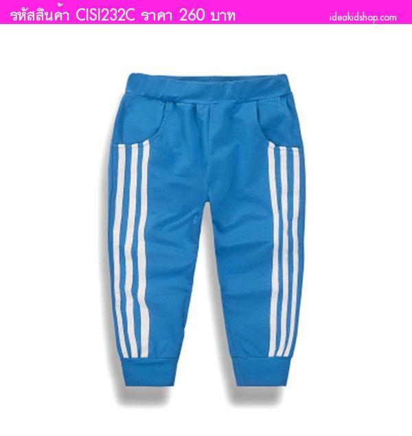 กางเกงวอร์มขายาว สามแถบ สีฟ้า