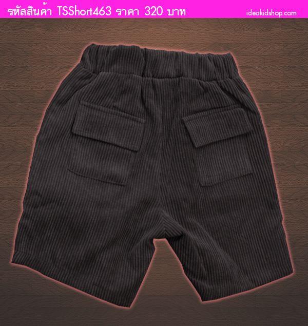 กางเกงขาสั้นเด็กสไตล์สบาย ลูกฟูก สีดำเทา