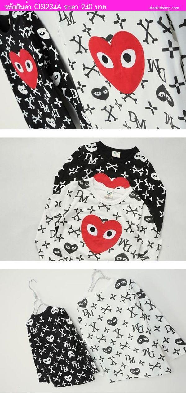 เสื้อแขนยาวเด็ก MD PLAY หัวใจสีแดง สีดำ