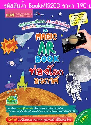 Magic AR Book ท่องโลกอวกาศ