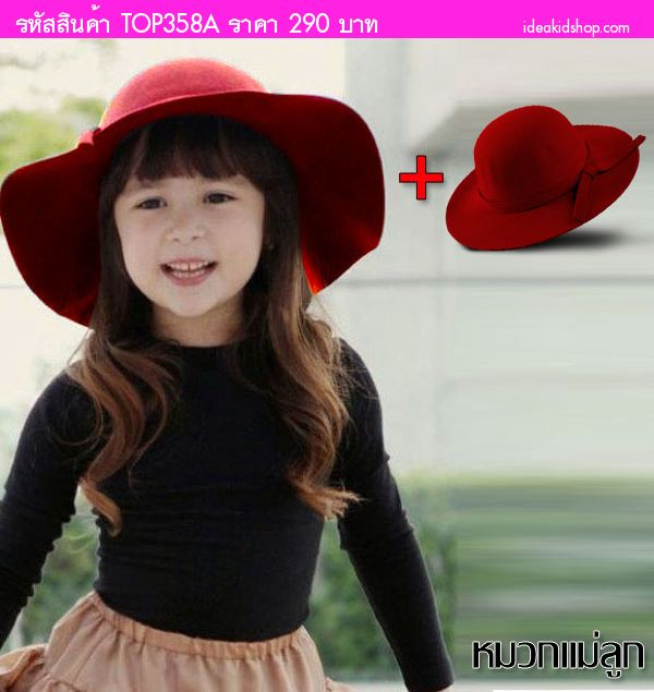 หมวกเด็กปีกกว้าง British Style สีแดง(ได้2ใบ)