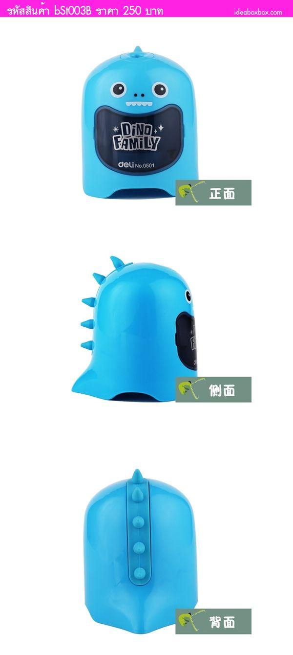 กบเหลาดินสอไฟฟ้า อัตโนมัติ ไดโนเสาร์ สีฟ้า