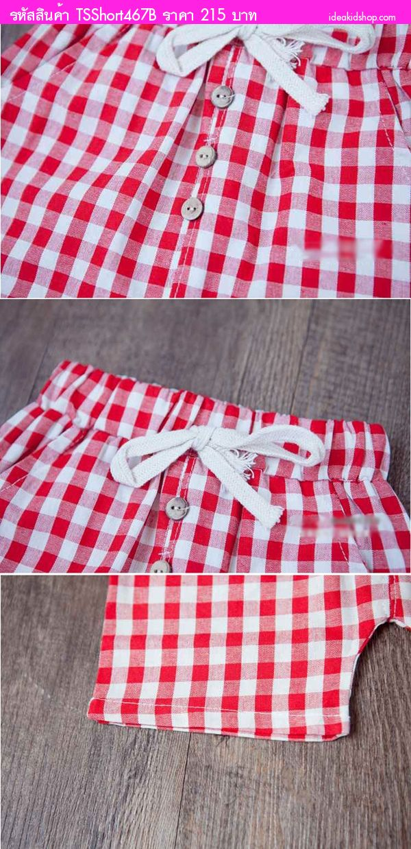 กางเกงขาสั้นหนูน้อย ลายสก็อต สีแดง