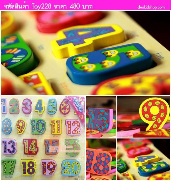 กระดานไม้เรียนรู้ตัวเลข 1-20 Fun Numbers