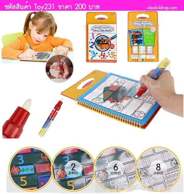 สมุดระบายสี Magic Water Drawing Book แบบตัวเลข1-20