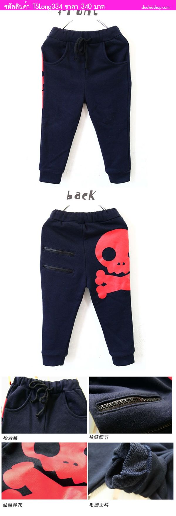 กางเกงขายาว กันหนาว สุดเท่ The Skull สีดำ