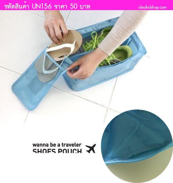 Bag in Bag รุ่น Shoes Pouch สีฟ้า (ตำหนิ)