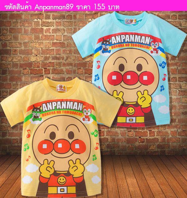 เสื้อยืดเด็กลาย Anpanman and Friends สีเหลือง