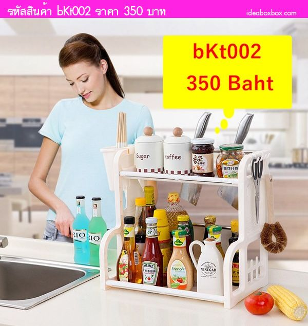 ชั้นวางของ Multi Function Kitchen Storage สีครีม