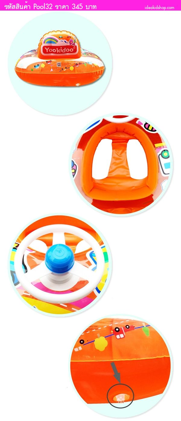 ห่วงยางเล่นน้ำพร้อมพวงมาลัยลาย Super Car สีส้ม