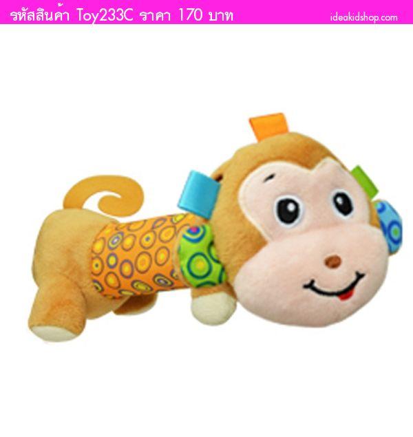 ตุ๊กตาบีบมือเด็ก ลิงน้อย สีน้ำตาล