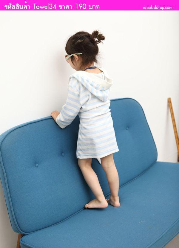 เสื้อคลุมอาบน้ำเด็ก มีฮู้ด ลายทาง สีขาวฟ้า