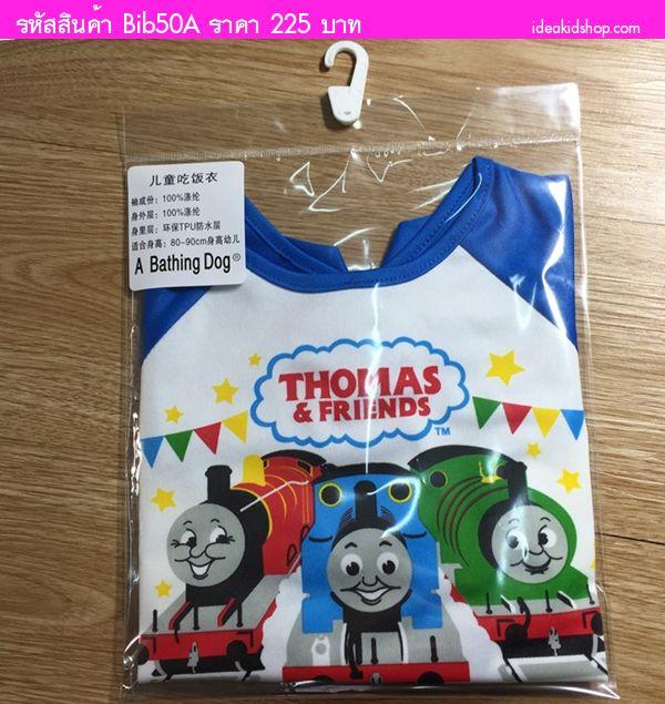 ผ้ากันเปื้อนแขนยาวลาย Thomas สีฟ้า