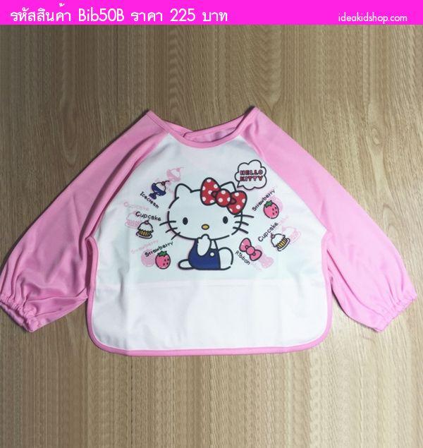 ผ้ากันเปื้อนแขนยาวลาย Kitty สีชมพู