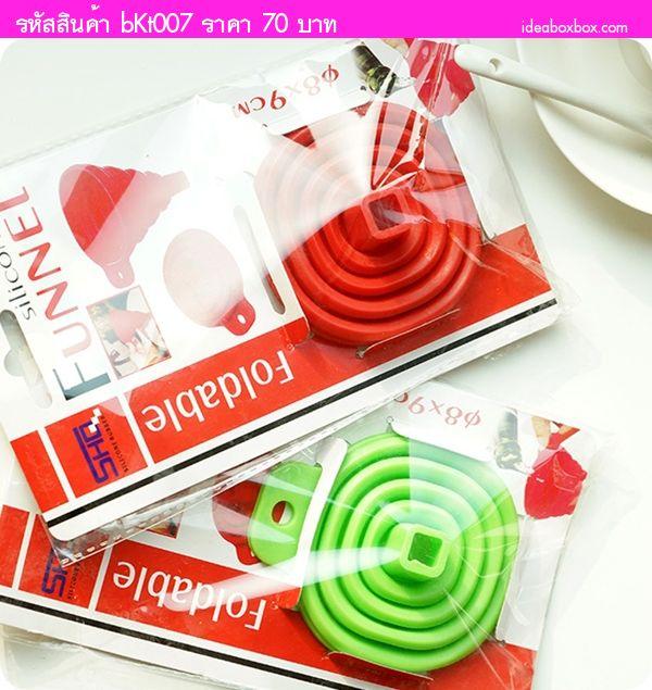 กรวยกรอกของเหลวแบบพับได้ สีแดงและสีเขียว(2 อัน)