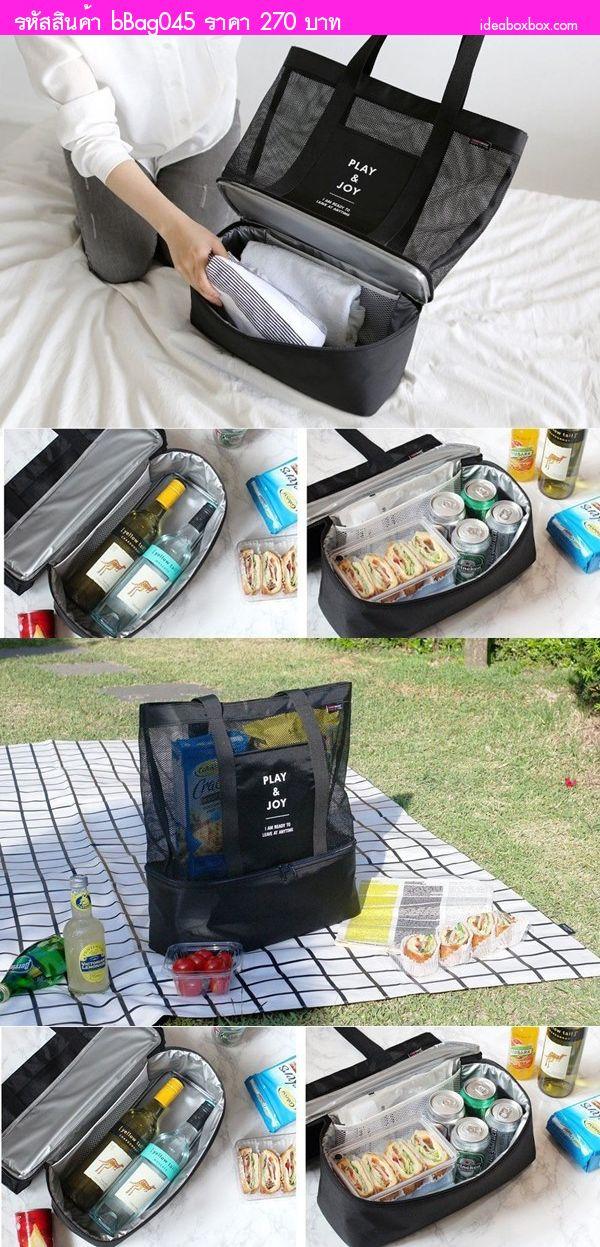 กระเป๋าสะพายแบบตาข่ายปิคนิคคูลเลอร์ PlayJoy สีดำ