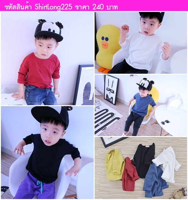 เสื้อแขนยาวเด็ก Korea Color Basic Style สีกรมอ่อน