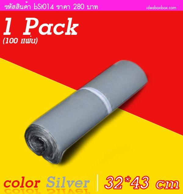 ถุงไปรษณีย์ พร้อมแถบกาว 32x43 ซม 100 ใบ สีเงิน